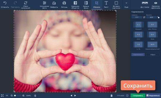Сохраните изменения после обрезки фото