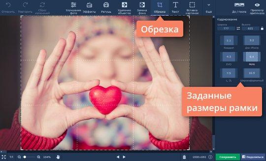 Обрежьте фото, используя рамку с заданными размерами