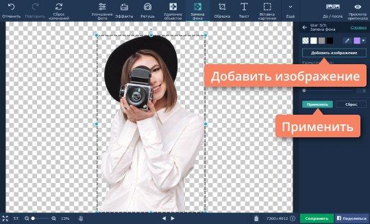 Добавьте новый задний план, после того как вырежете фон на фото