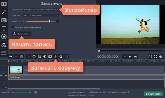 Озвучьте видео, записав звук с микрофона или динамиков