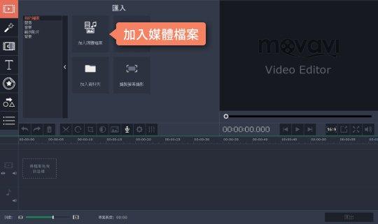 如何利用 Movavi 影片特效軟體
