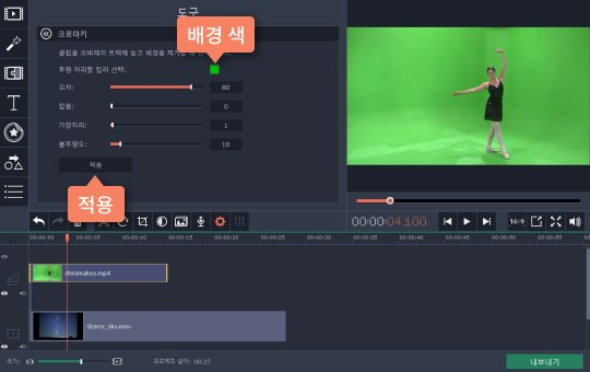 동영상 배경을 크로마키로 바꾸며 동영상 변화