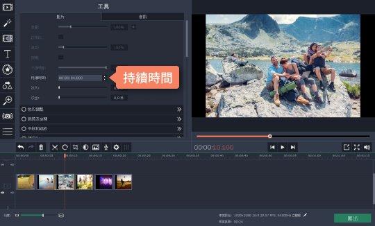 如何使用 Movavi Video Editor 製作幻燈片