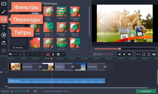 Создайте собственное слайд-шоу и сохраните его в формате видео для YouTube при помощи программы Movavi