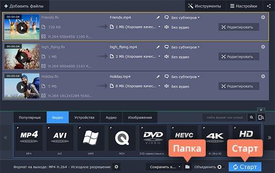 Начните конвертировать FLV в MP4-формат в программе Movavi
