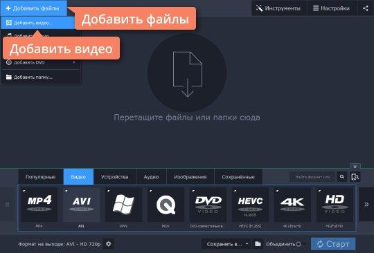 Добавьте файлы в конвертер HD-видео от Movavi