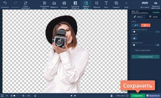 Сохраните изображение, после того как уберете фон на фото