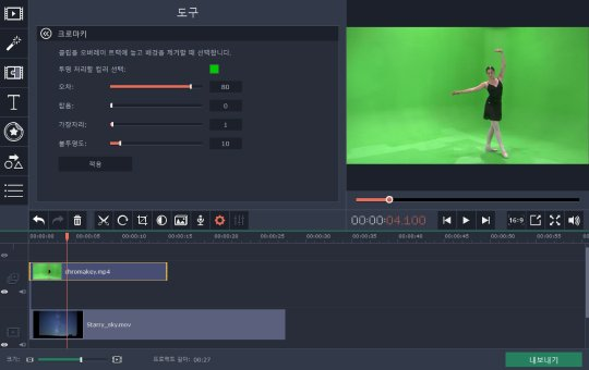 프로그램에 필요한 동영상 파일의 배경 변경