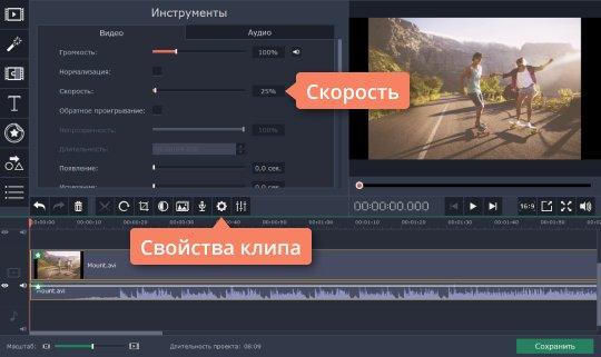 Как сделать видео медленнее
