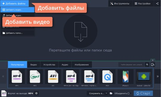 Добавьте файлы впрограмму Movavi, чтобы конвертировать MP4 в MP3