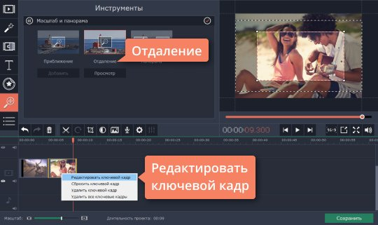 Экспериментируйте с эффектом: после того как приблизите видео, его можно снова отдалить