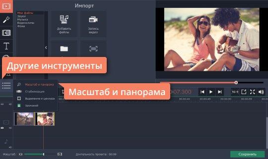 Выберите инструмент Масштаб и панорама, чтобы увеличить видео