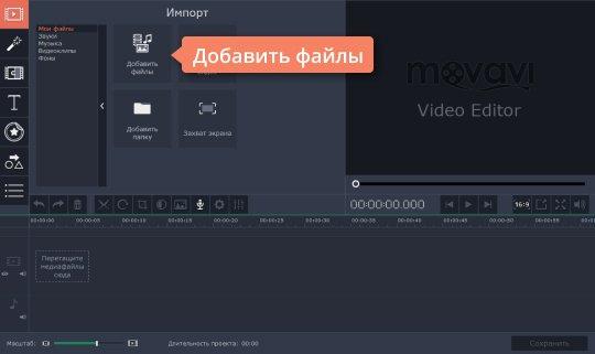 Добавьте файл в Movavi Видеоредактор – удобную программу для изменения масштаба видео