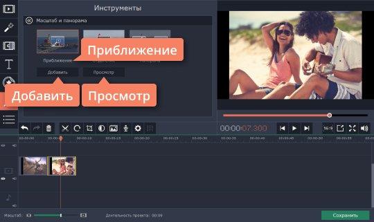 Воспользуйтесь режимом предпросмотра и укажите, как приблизить объект на видео