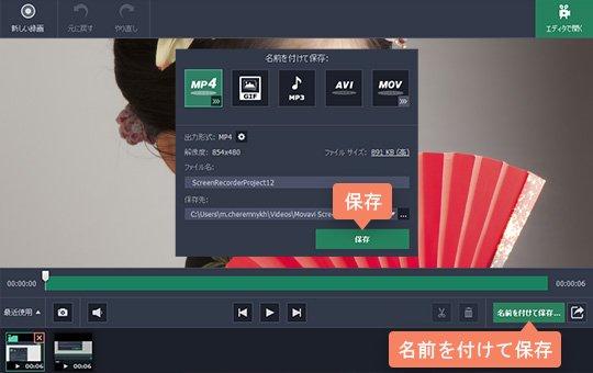 4ステップ:動画編集ソフトでキャプチャした[ビデオを開く]というボタン