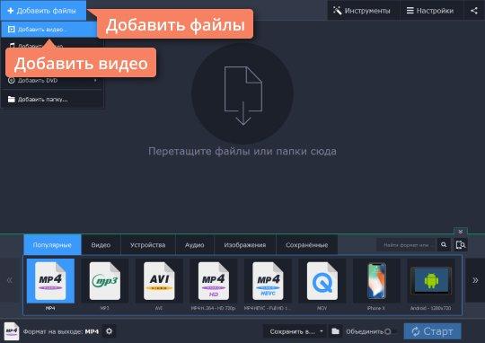 Добавьте файл в конвертер видео для Samsung
