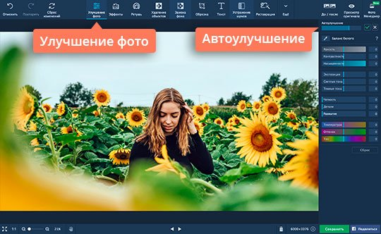 Скачать программу улучшение фотографий бесплатно скачать бесплатно звуки программ