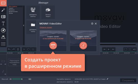 Скачать программу для обработки свадебных скачать программу wevideo видеоредактор на андроид