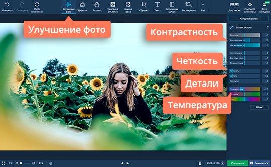 Отрегулируйте параметры изображения для улучшения фото вручную