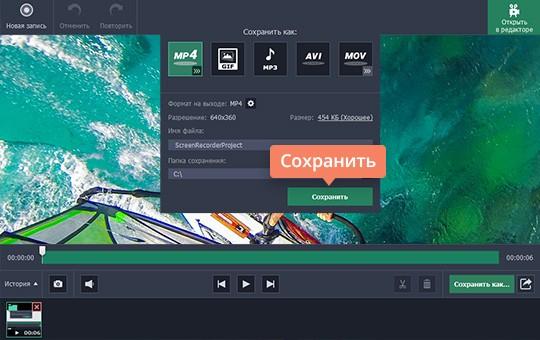 Выберите подходящий формат и сохраните запись видео с сайта