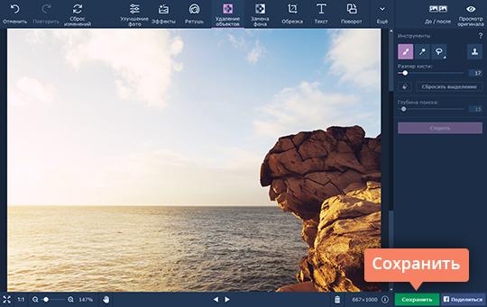 Сохраните файл, после того как уберете с фото лишний предмет, объект или человека