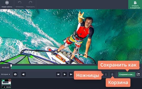 Скачайте видео с сайта и отредактируйте его, если необходимо