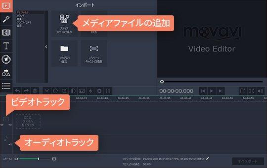 2ステップ:ビデオやオーディオファイルを選択する