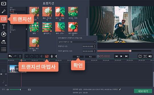 사진 영상 만들기 프로그램에 트랜지션 추가
