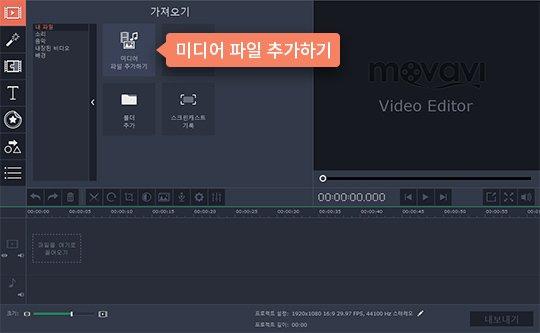 사진으로 동영상 만들기 프로그램에 파일을 추가
