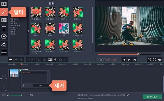 사진 동영상 만들기 프로그램에서 필터를 선택
