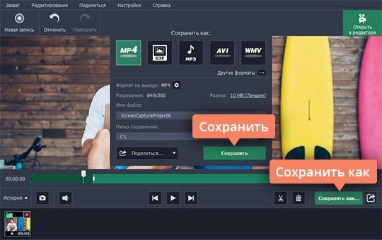 Сохраните запись в окне предпросмотра программы для захвата видео