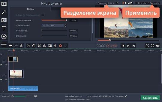 Выберите способ разделения экрана, чтобы разместить два видео в одном кадре