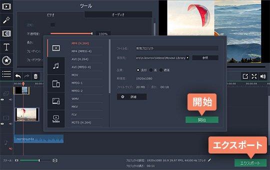 ステップ6:映画を保存という赤いボタンをクリックして既製のビデオを保存します