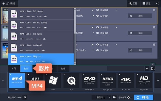 如何將 FLV 轉檔 MP4