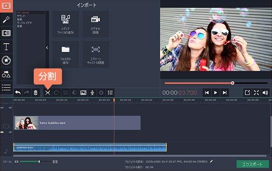 3ステップ:オーディオファイルの調整する画面