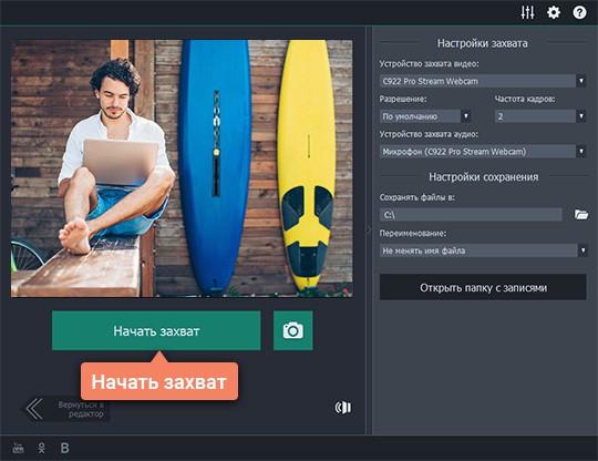 Выполните захват видео с аналогового устройства или веб-камеры
