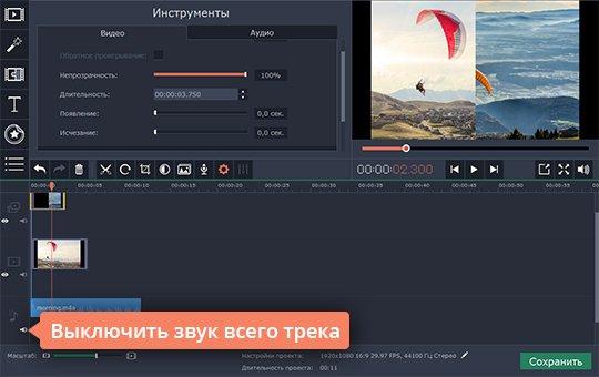 Выберите аудио, которое будет играть, когда вы совместите видео