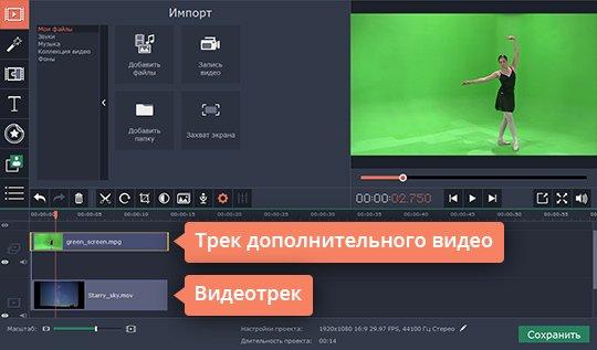 Разместите видео на зеленом фоне над роликом, который будет служить новым фоном