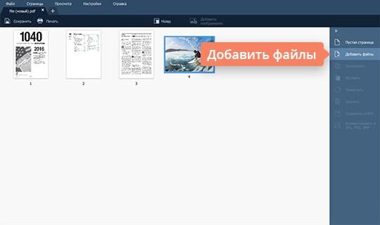 Объедините PDF и картинки в Movavi PDF-редакторе
