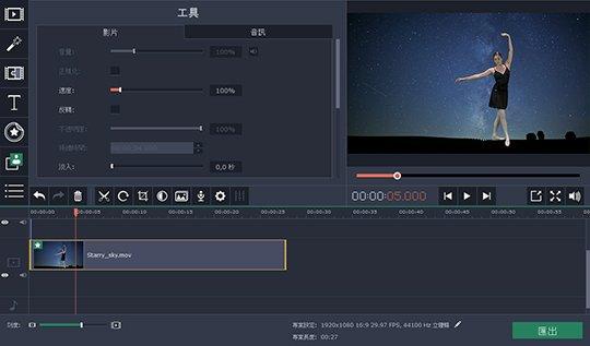 如何利用影片去背軟體