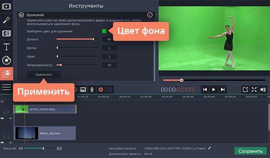 Отрегулируйте настройки эффекта, чтобы новый фон для видео отображался корректно