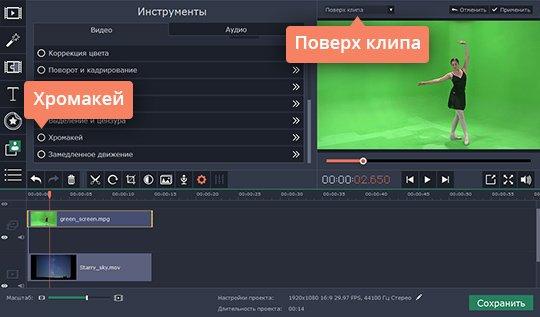 Наложите основное видео на фон при помощи эффекта Хромакей