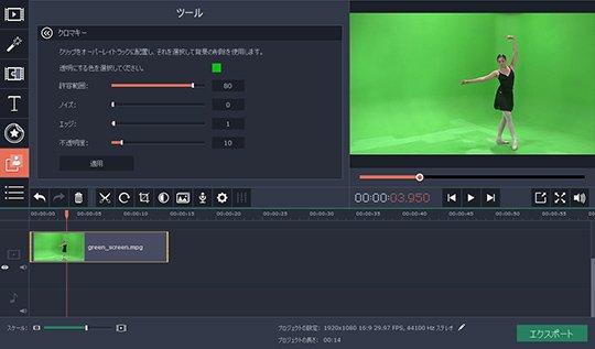 如何利用影片去背效果