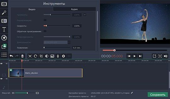Пример того, как сделать Хромакей в Movavi Видеоредакторе