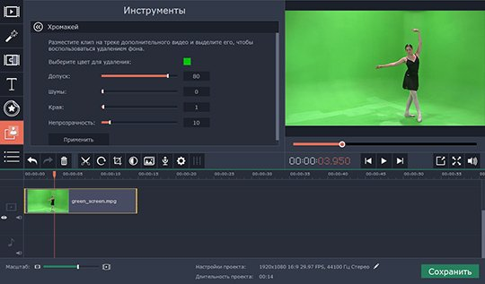 Пример видео на зеленом фоне, добавленного в программу для Хромакея