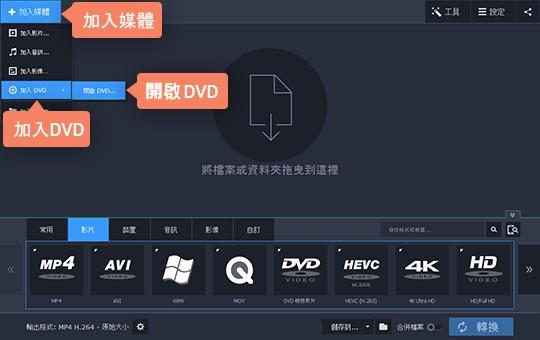 如何將 DVD 轉 MP4 檔案