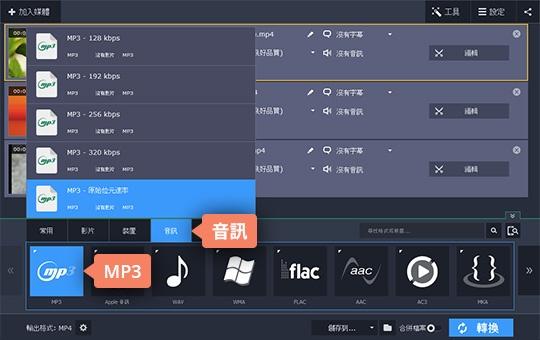如何使用 Movavi 軟體將 MP4 轉檔 MP3