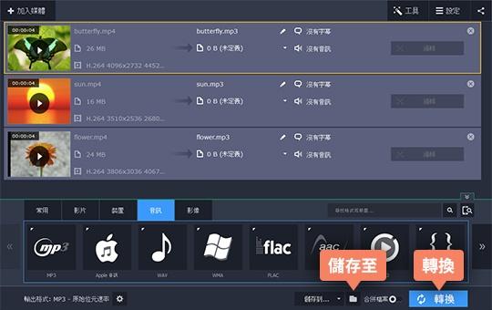 MP4 轉 MP3 的操作說明