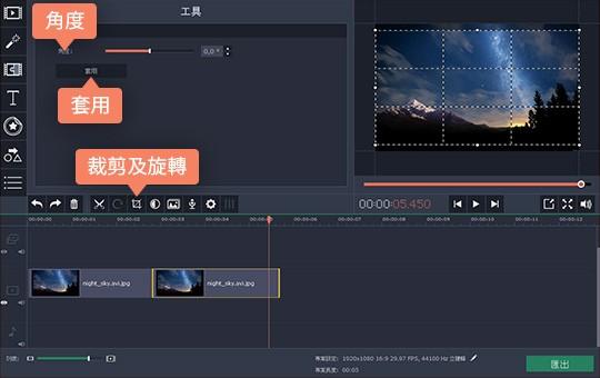 如何使用 Movavi Video Editor 旋轉影片