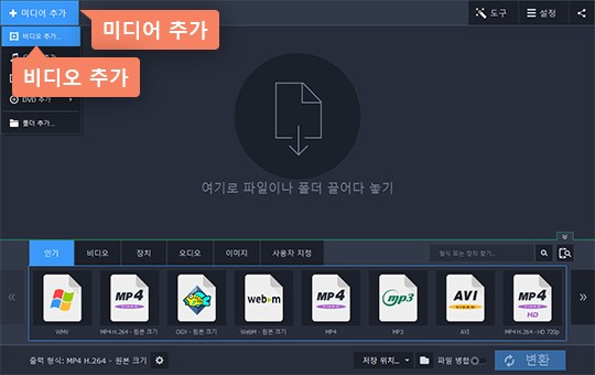 WEBM 변환 프로그램에 비디오를 추가